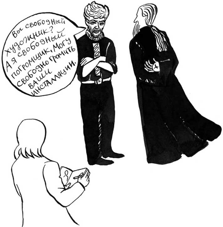 Рисунок из книги «Запретное искусство». Мое первое знакомство с Владимиром Сергеевым