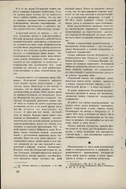 8-1949-080