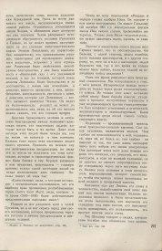 9-1937-081