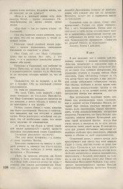 9-1937-108