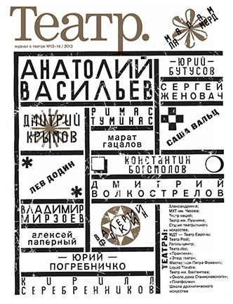 №13–14, 2013