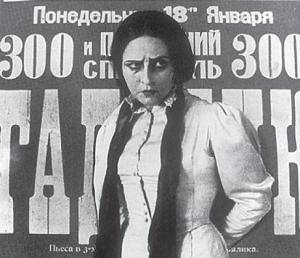 Актриса Хана Ровина в образе Леи на фоне постера 300-го представления «Гадибука» в Москве, 1926