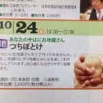 東武カルチャー つちぼとけ教室案内