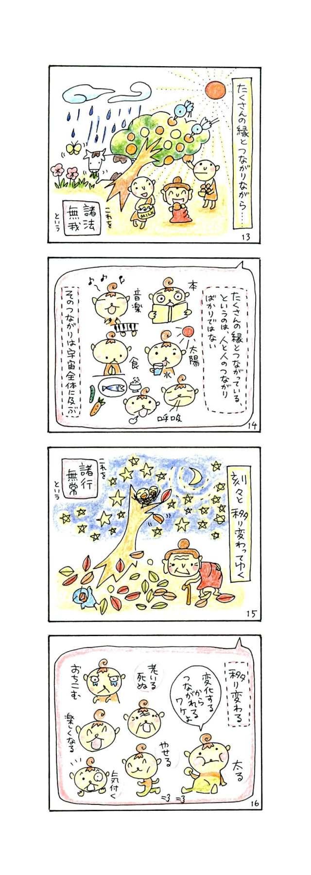 般若心経「五蘊と空」p13-p16
