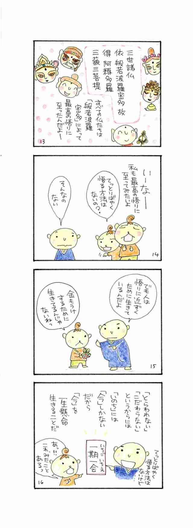 般若心経「一期一会」p13-p16