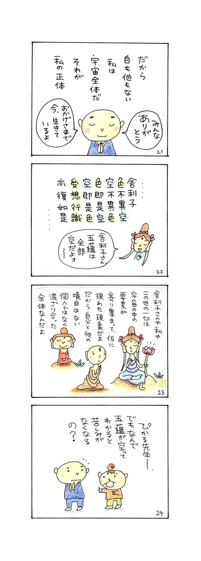般若心経「五蘊と空」p21-p24