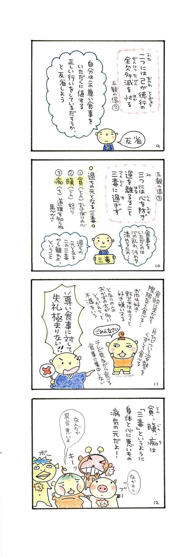 五観の偈p09-p12