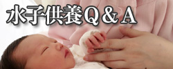 水子供養Q&A