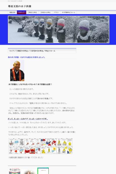 栃木県:尊星王院