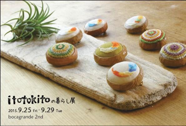 itotokitoの暮らし展 Front