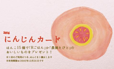 2016にんじんカード Front