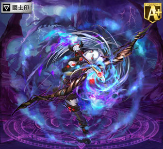 オセロニア [死呪の弓使い]アルコ