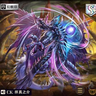 オセロニア [司焔竜] ヴォルグラーデ