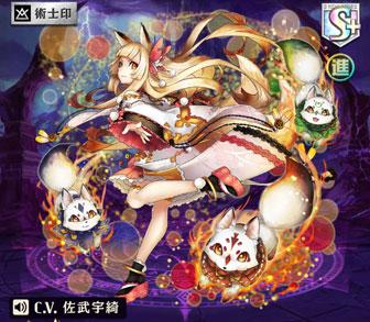 オセロニア [二尾の狐姫]クイナ