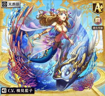 オセロニア [神魚の巫女]イシュケ