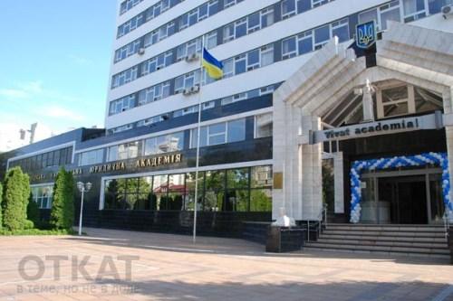 Odesskaya-yuridicheskaya-akademiya