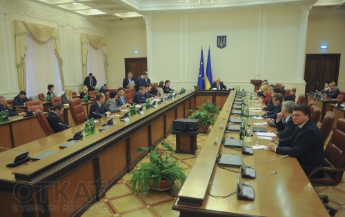 The session of the government