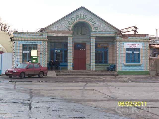"""Фото - Любашевский вокзал (из """"Одноклассников"""")"""
