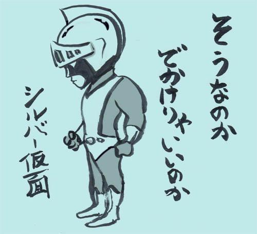 シルバー仮面