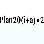 Plan20(i+a)×2アイキャッチ