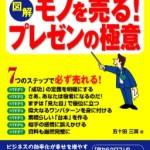 報告「1日で一気に売れるようになる10時間セミナー」(1)