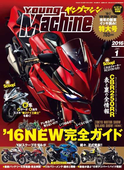 new-cbr250rr-young-machine-motoblast2