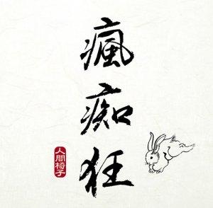 ningenisu_fu_chi_ku