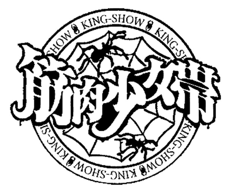 KINNIKU_SYOJOTAI_logo