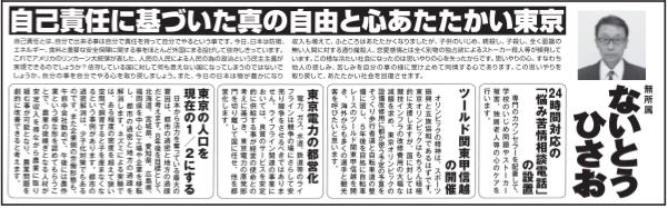 選挙公報元naito