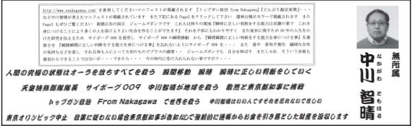 選挙公報元nakagawa