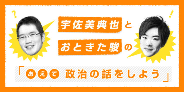 salon-banner_usami-otokita