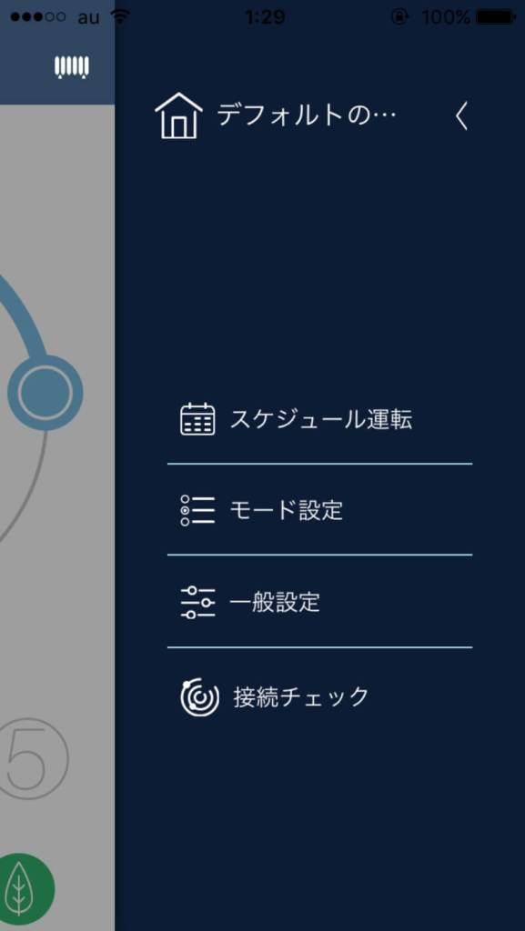 iPhoneアプリイメージ02
