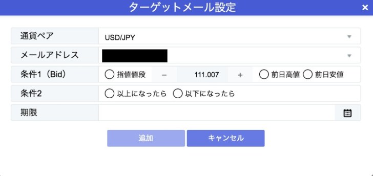 ヒロセ通商ターゲットメール設定画面