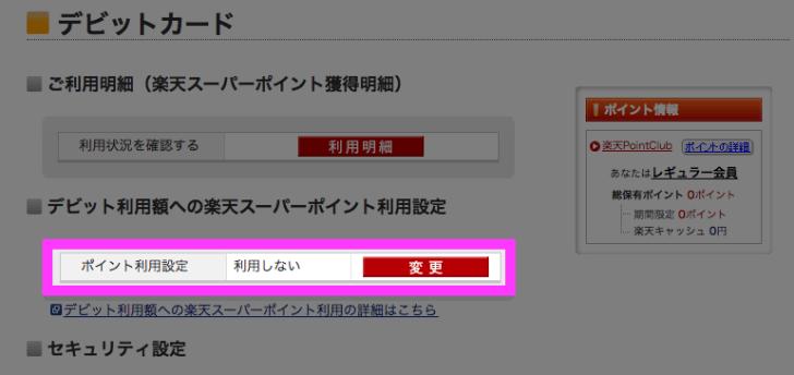 楽天スーパーポイント設定02