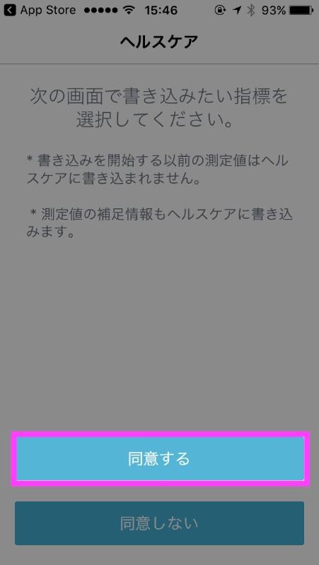 Appleヘルスケア03