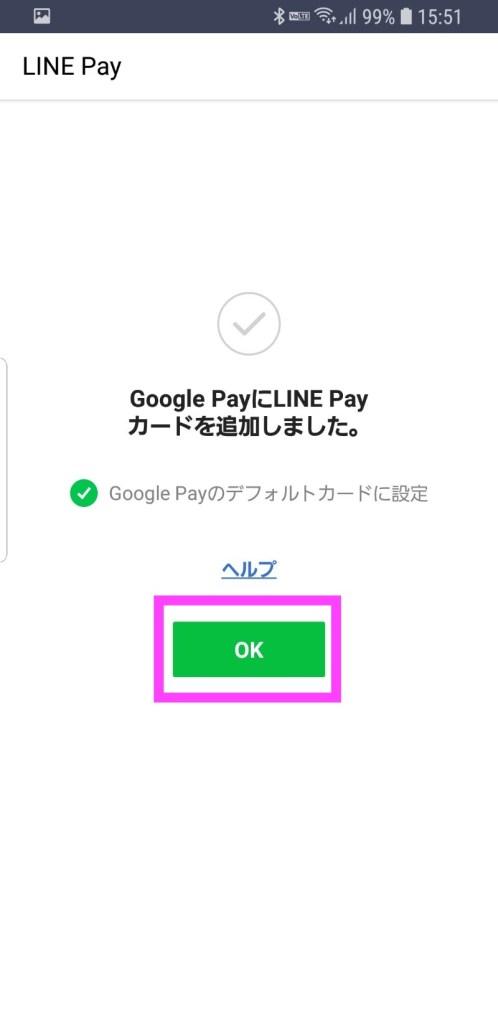 LINEPay08
