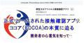 正式リリースされた接触確認アプリ:ココア(COCOA)の本質に迫る