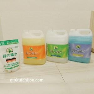 緑の魔女のお風呂用洗剤、トイレ用洗剤、食器洗い用洗剤