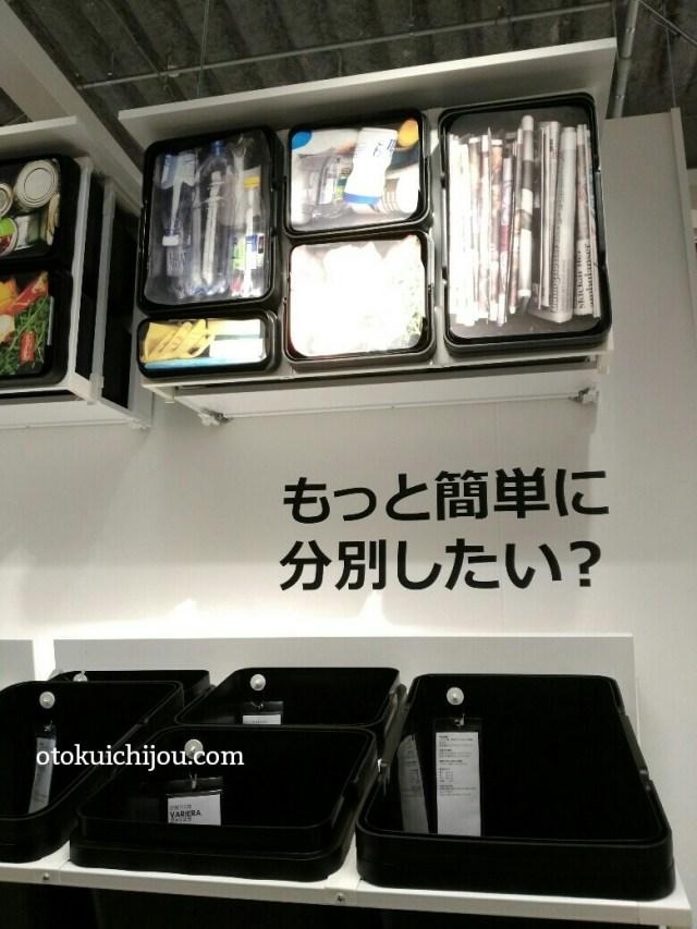 IKEA分別ゴミ箱