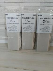 ニトリ整理ボックス3種類