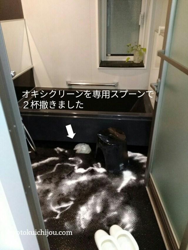 お風呂の床をオキシクリーンで掃除
