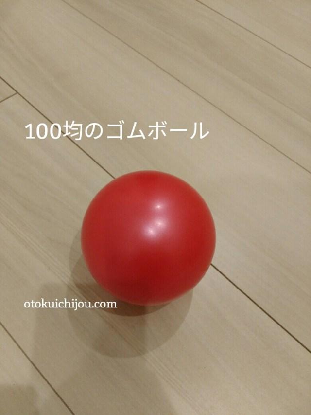100均のゴムボールで排水口を塞ぐ