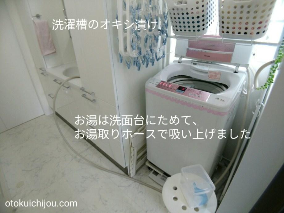 洗濯槽のオキシ漬