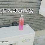 一条工務店の床暖房の不凍液の補充方法