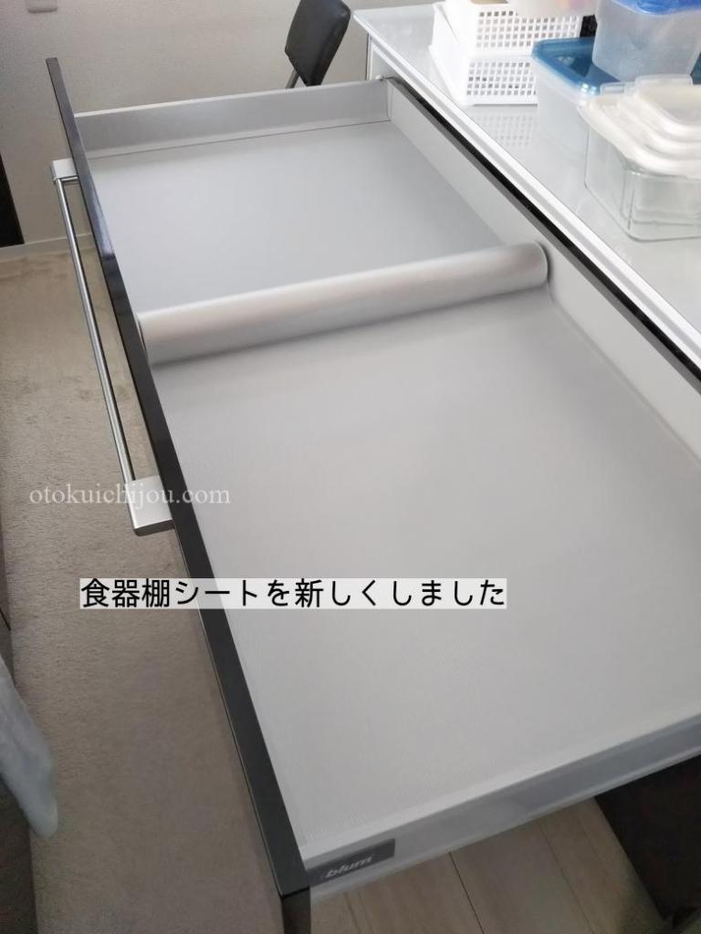 【一条工務店キッチン収納】食器棚シートおすすめはニトリ、IKEA、100均
