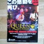 クイーンのライブを横浜アリーナで観ました。