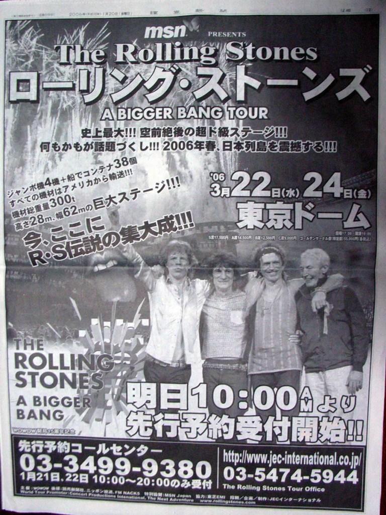 ローリング・ストーンズ広告:読売新聞:2005年12月28日