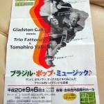 「出羽庄内国際村音楽祭2008」を観る