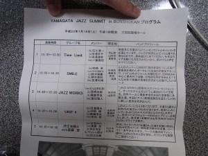 プログラム:『山形ジャズサミットin文翔館 プレイベント』を観る