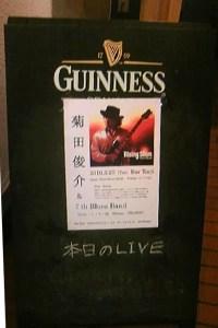 菊田俊介のツアーライブをバー「tarji」で観る。